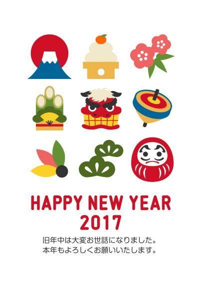 シンプルでおしゃれな年賀状無料テンプレート「新年・新春