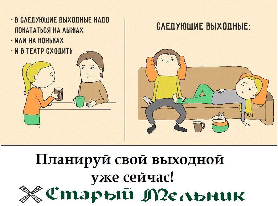 Банковскому, планы на выходные смешные картинки