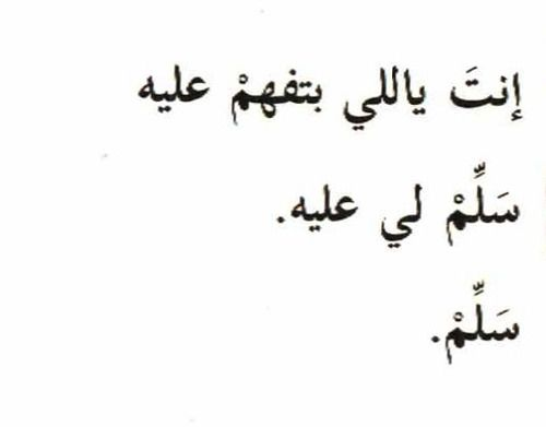 Pin By Nermin Jamal On Songs Wordsبالعربي Arabic Quotes True Words Song Quotes