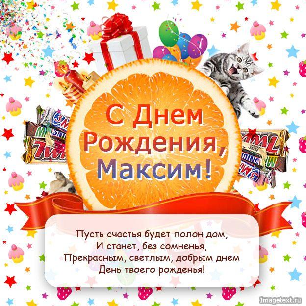 otkritki-pozdravleniya-s-dnem-rozhdeniya-maksim foto 8