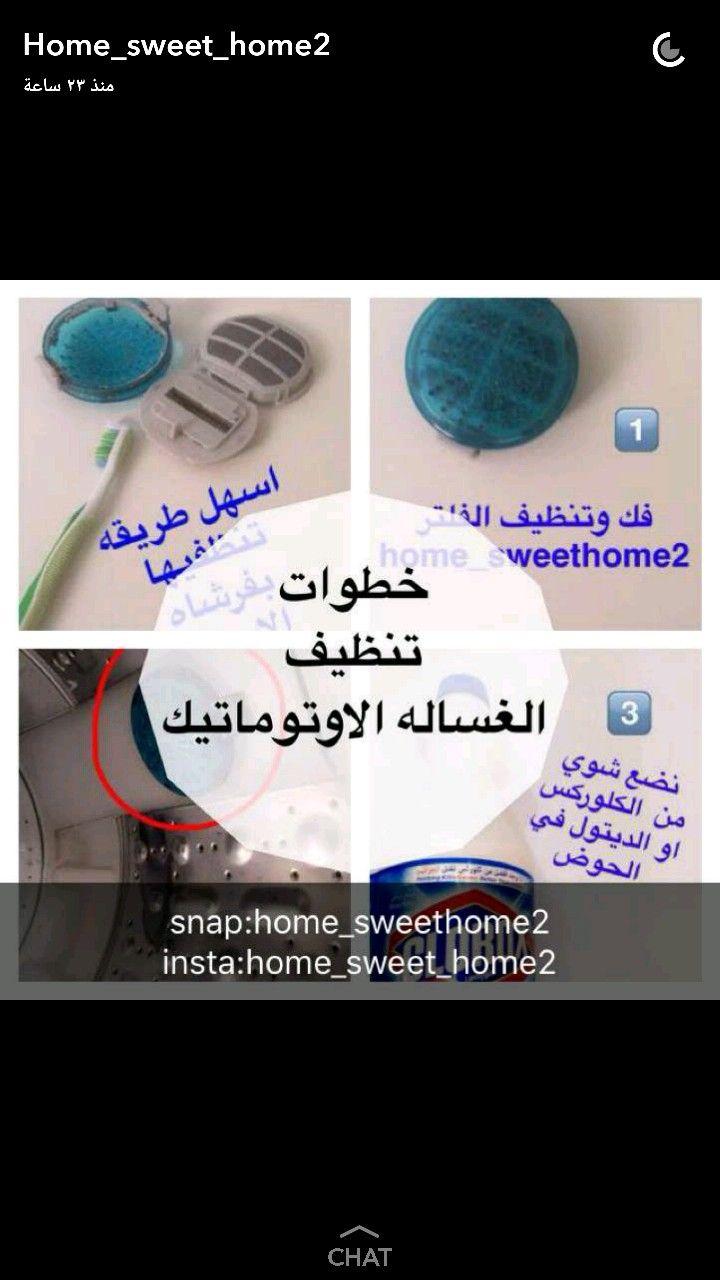تنظيف الغسالة House Cleaning Checklist House Cleaning Tips Cleaning Hacks