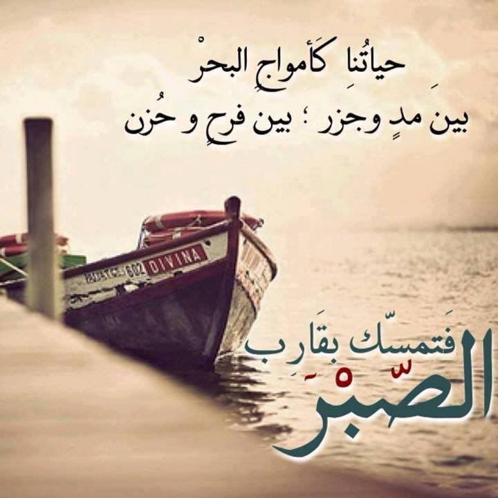 18 Hashtag حكمة اليوم Sur Twitter Islamic Phrases Beautiful Arabic Words Calligraphy Words