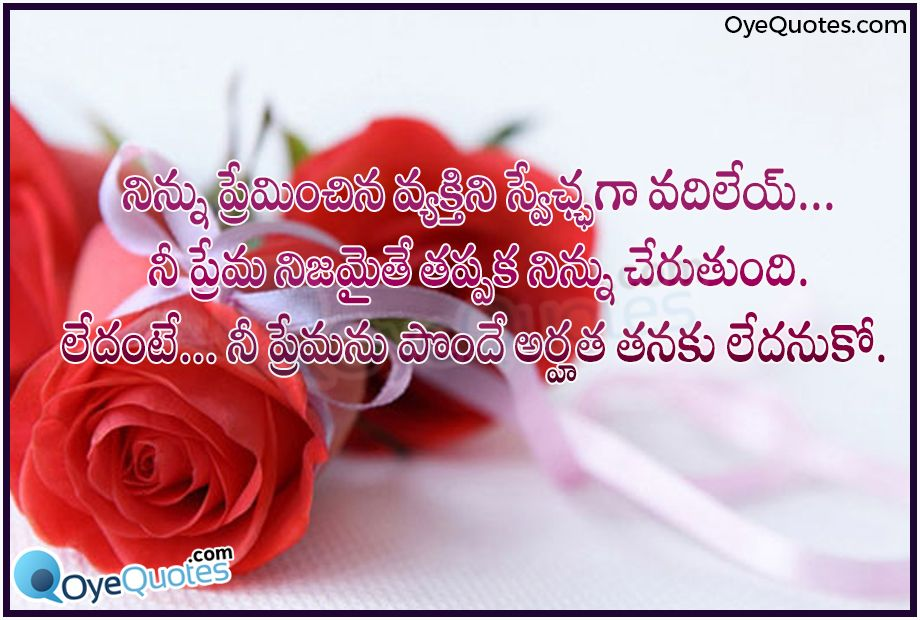 Love Thoughts And Sayings In Telugu Oye Quotes Com Telugu Quotes Rose Flower Quotes Flower Quotes Flower Images