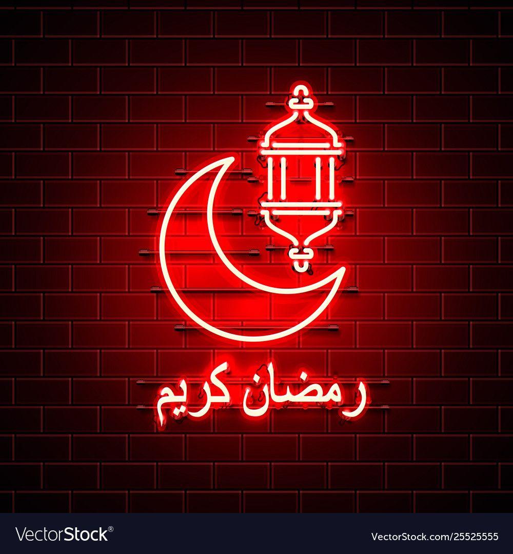 Neon Ramadan Kareem Cover Arabic Holiday Vector Image Affiliate Kareem Cover Neon Ramada Business Cards Diy Templates Diy Business Cards Vector Free