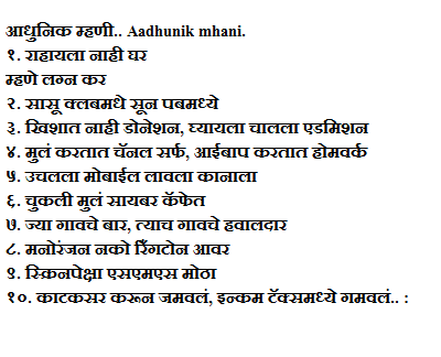 Marathi Mhani With Meaning
