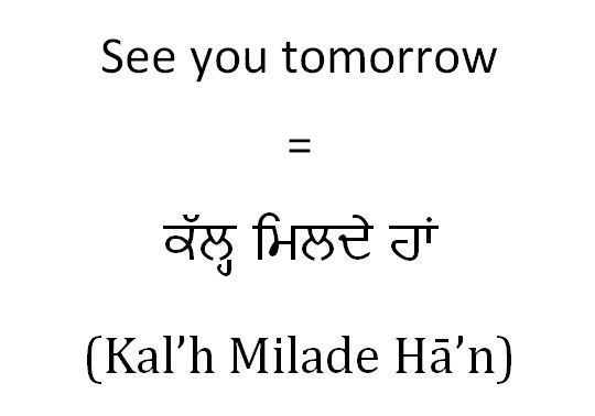 How to say see you tomorrow in Punjabi | English to Hindi | Learn