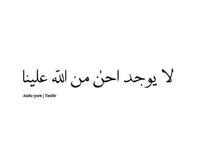 لايوجد احق من الله علينا Arabic Quotes Arabic Photo