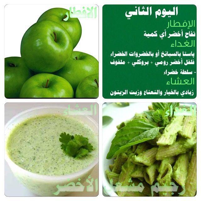 Pin By Alaa Alkhayyat On رجيم مشعل Fruit Food Cantaloupe