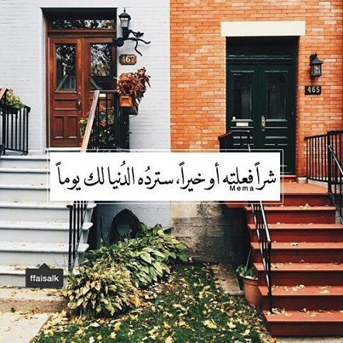 파이살 On Instagram سترده الدنيا لك يوما اقتباسات عربية اقتباس ادب عربي تصميم تمبلر تمبل House Exterior Architecture Interior And Exterior