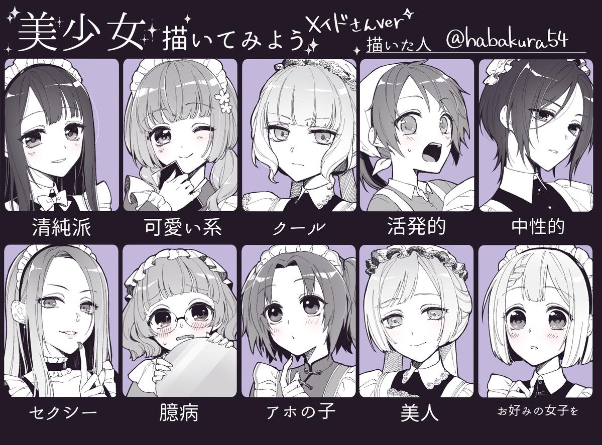 ごし メイドの日 Habakura54 さんの漫画 8作目 ツイコミ 仮 キャラクターデザイン マンガヘア 表情 イラスト