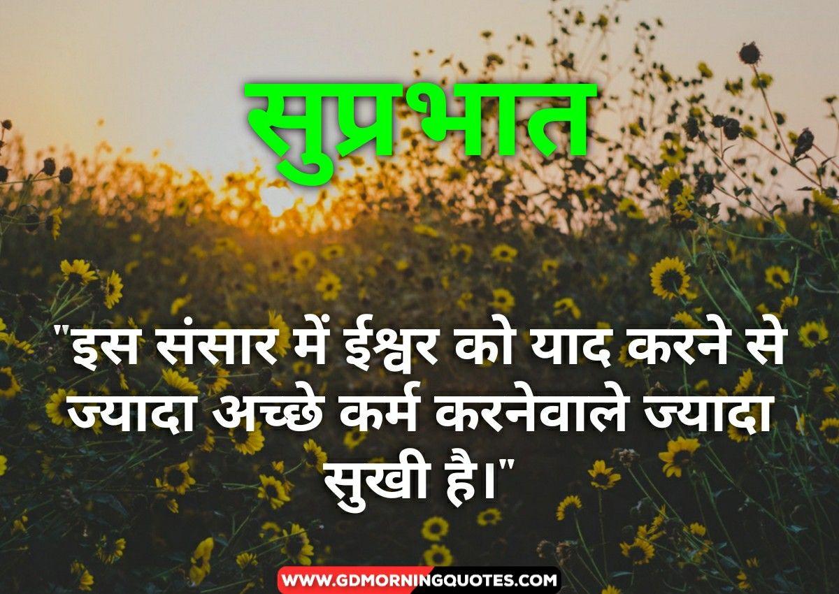 good morning quotes in hindi, hindi good morning quotes in