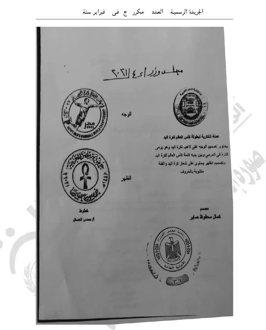 إصدار عملة تذكارية تخليدا لذكرى مونديال كرة اليد بمصر 2021 In 2021