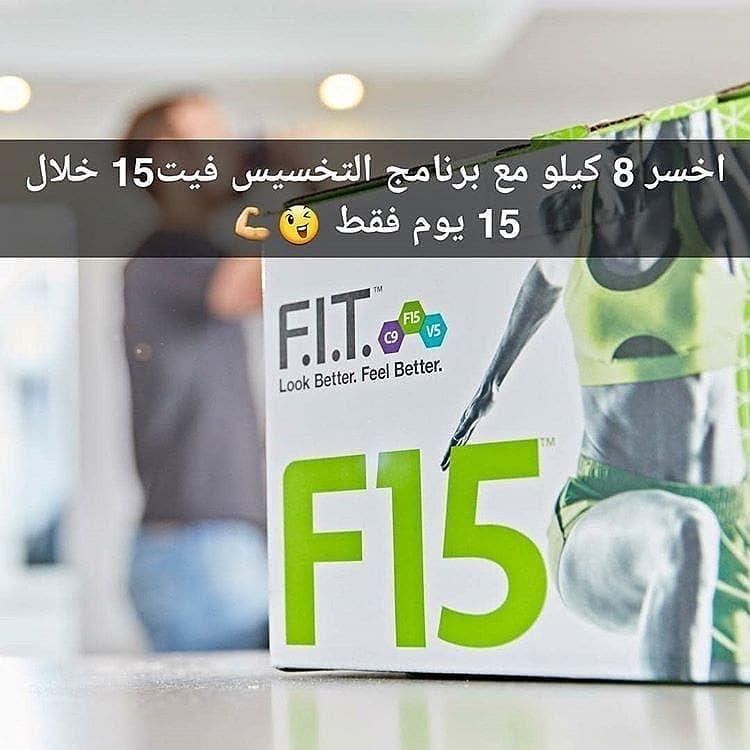 منتج تخسيس امريكي فيت 15 فيت 15 F I T هو مجموعة طبيعية 100 من الصبار وأشجار الجارسينيا ومواد طبيعية زي القهوة الخضراء والشاي Feel Better Feelings Wellness