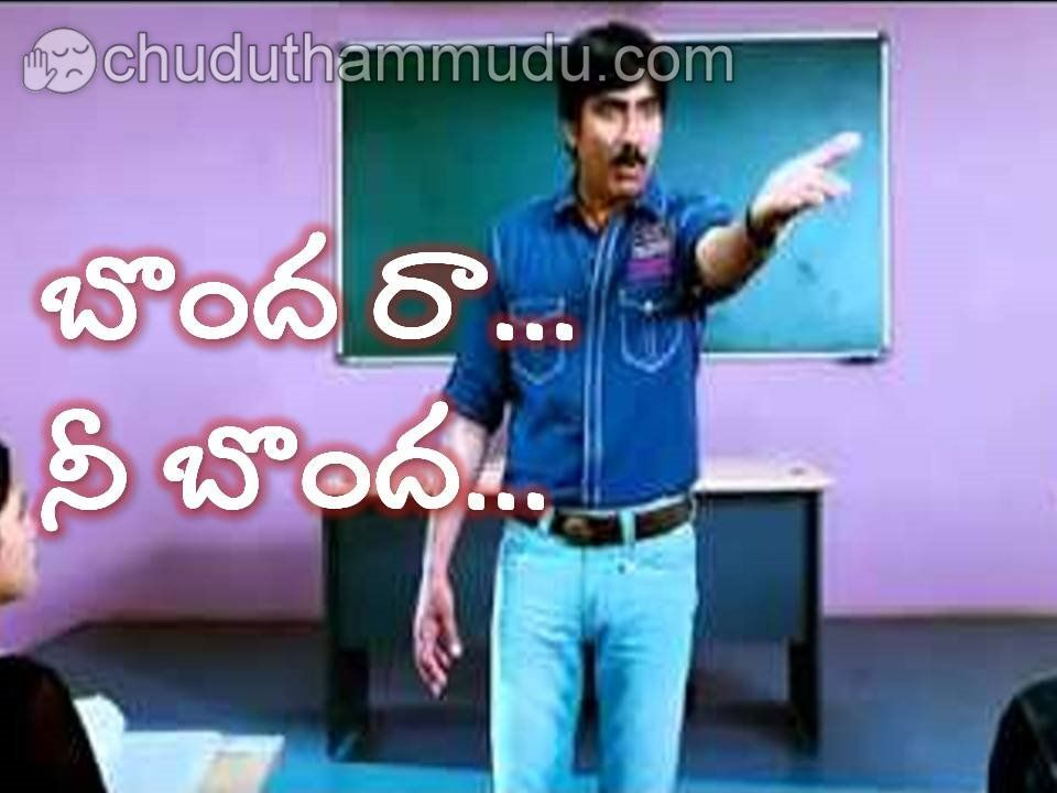 Ravi Teja Telugu Photo Comments | Telugu Photo Comments ...