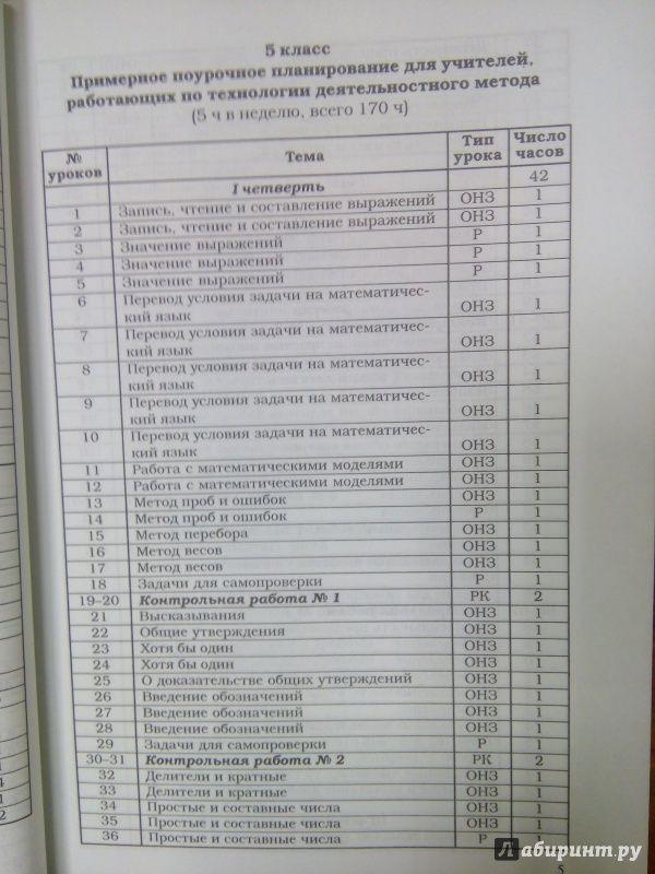 Конспект делим числа 1 класс