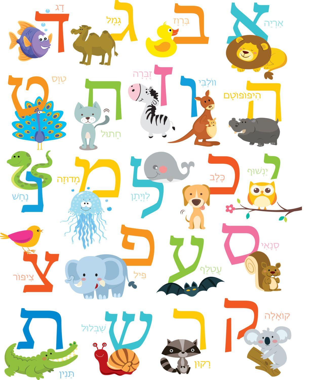 Hebrew Alphabet Art Print With Animals Aleph By