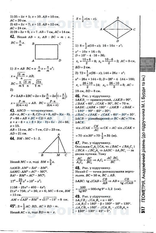 гдз 7 геометрии бурда