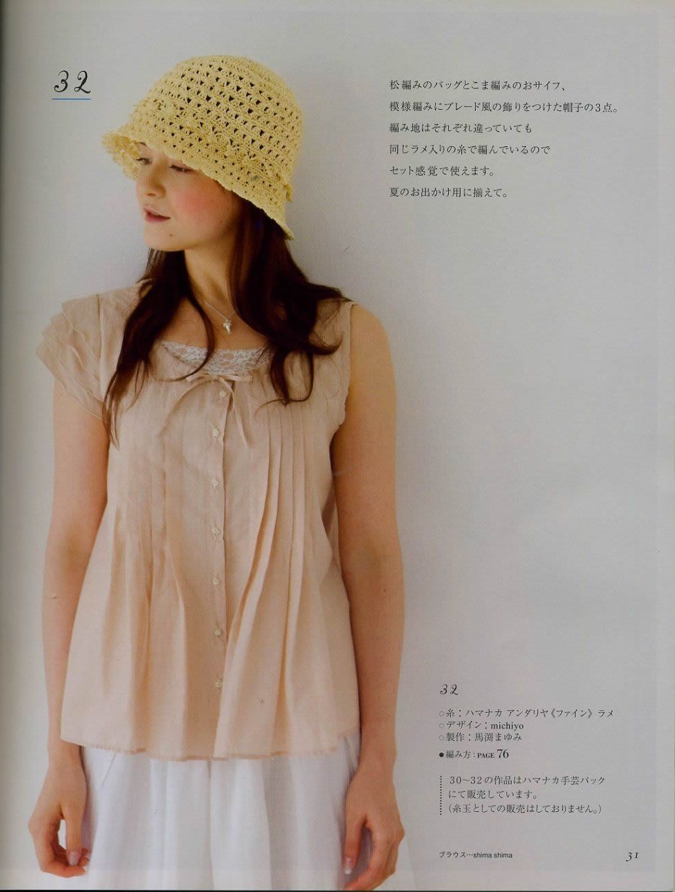 Inspiration. Japanese crochet hats and bags (free patterns) | my ...