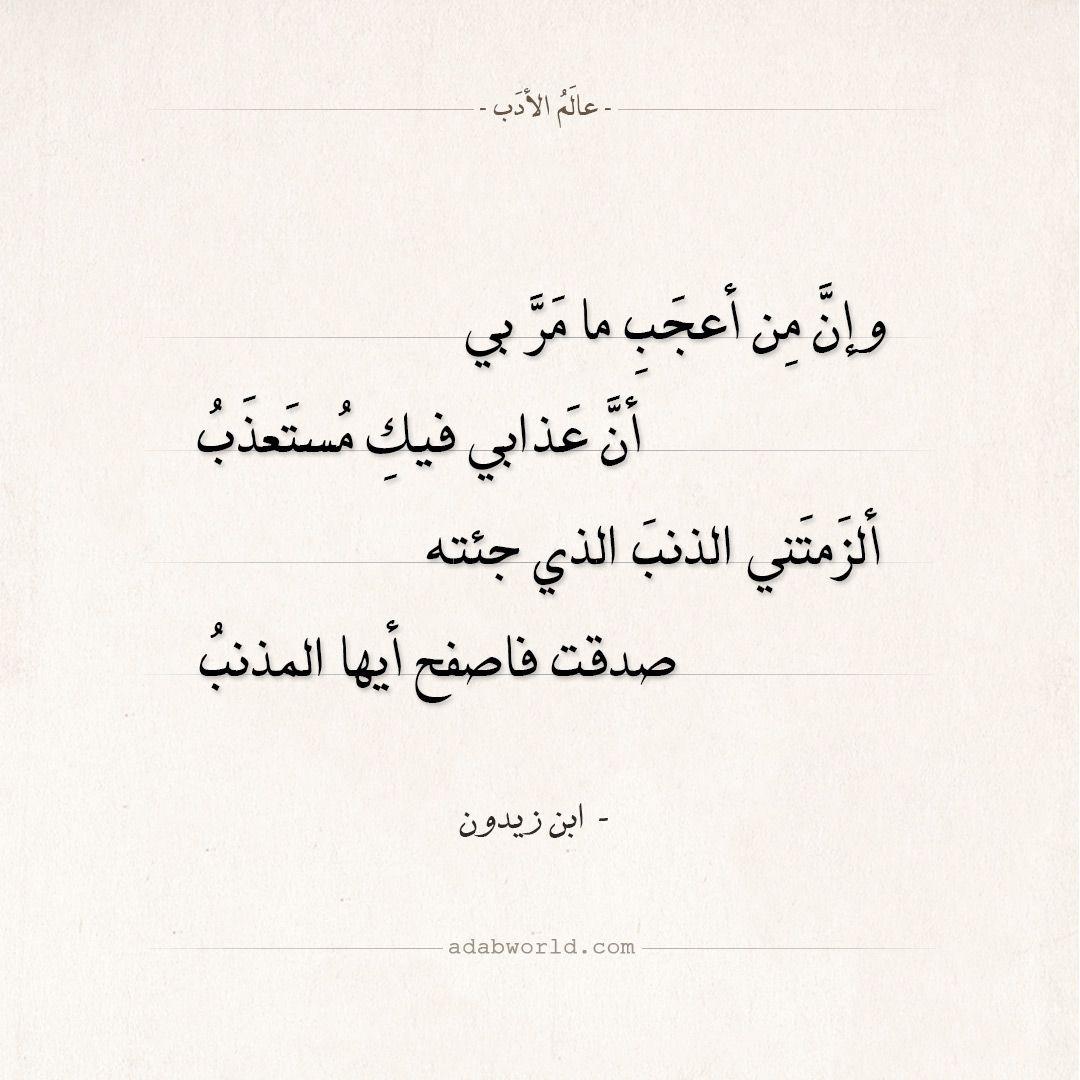 شعر ابن زيدون وإن من أعجب ما مر بي عالم الأدب Arabic Quotes Text Quotes