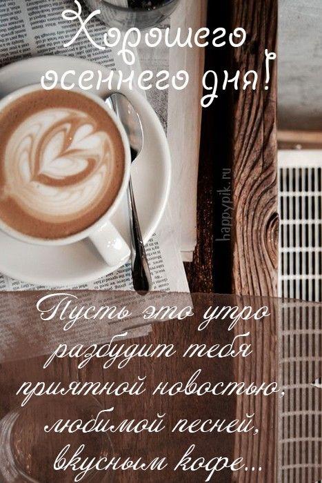 S Dobrym Osennim Utrom Kartinki Dobroe Utro Utrennie Soobsheniya