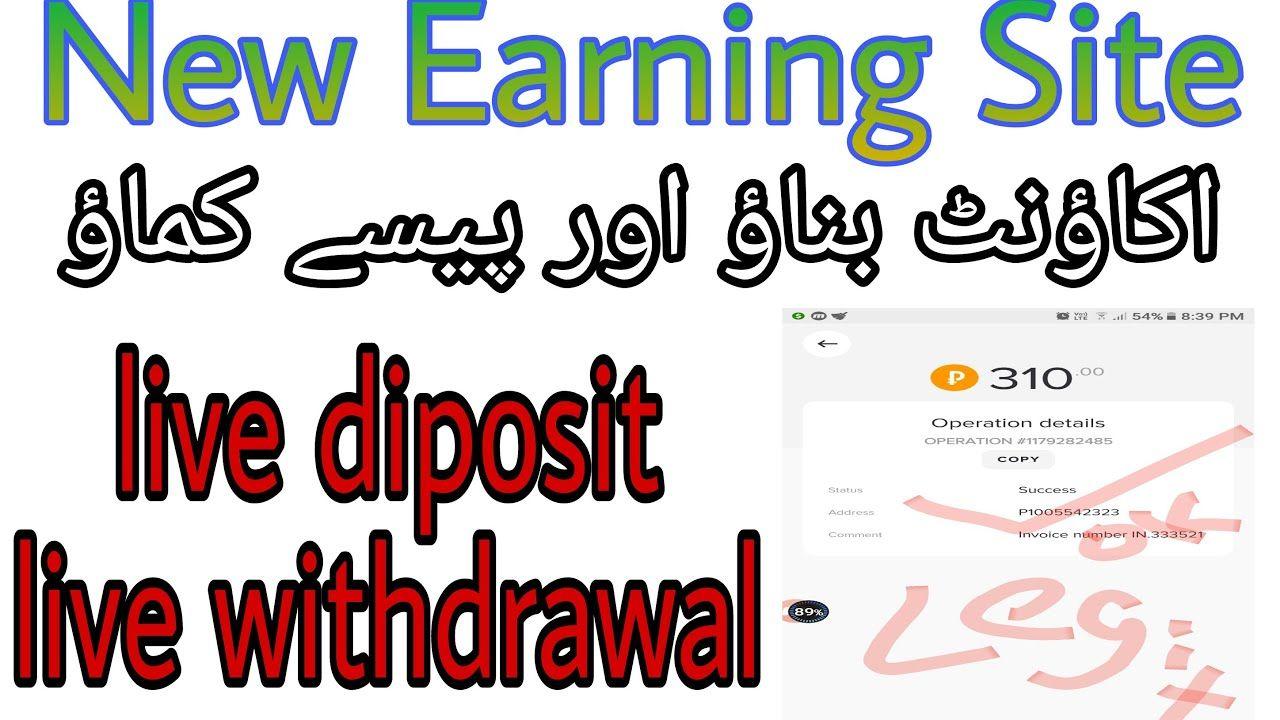 how to earn money |letgo.biz payment prof make money online |adviev| |big money technical