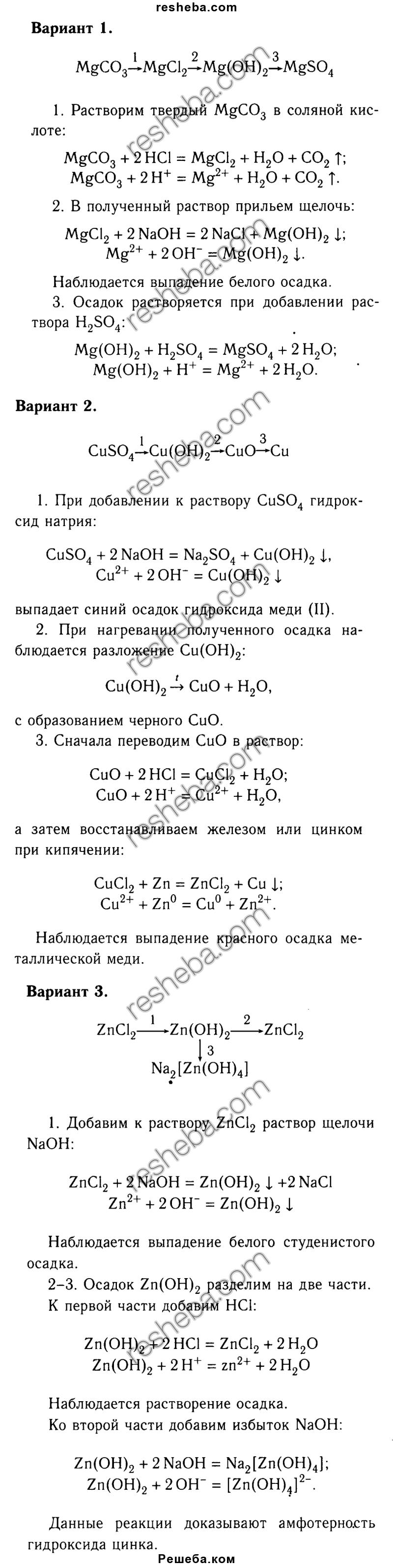 Ответы по русскому 4 класс 1 часть л.м.зеленина