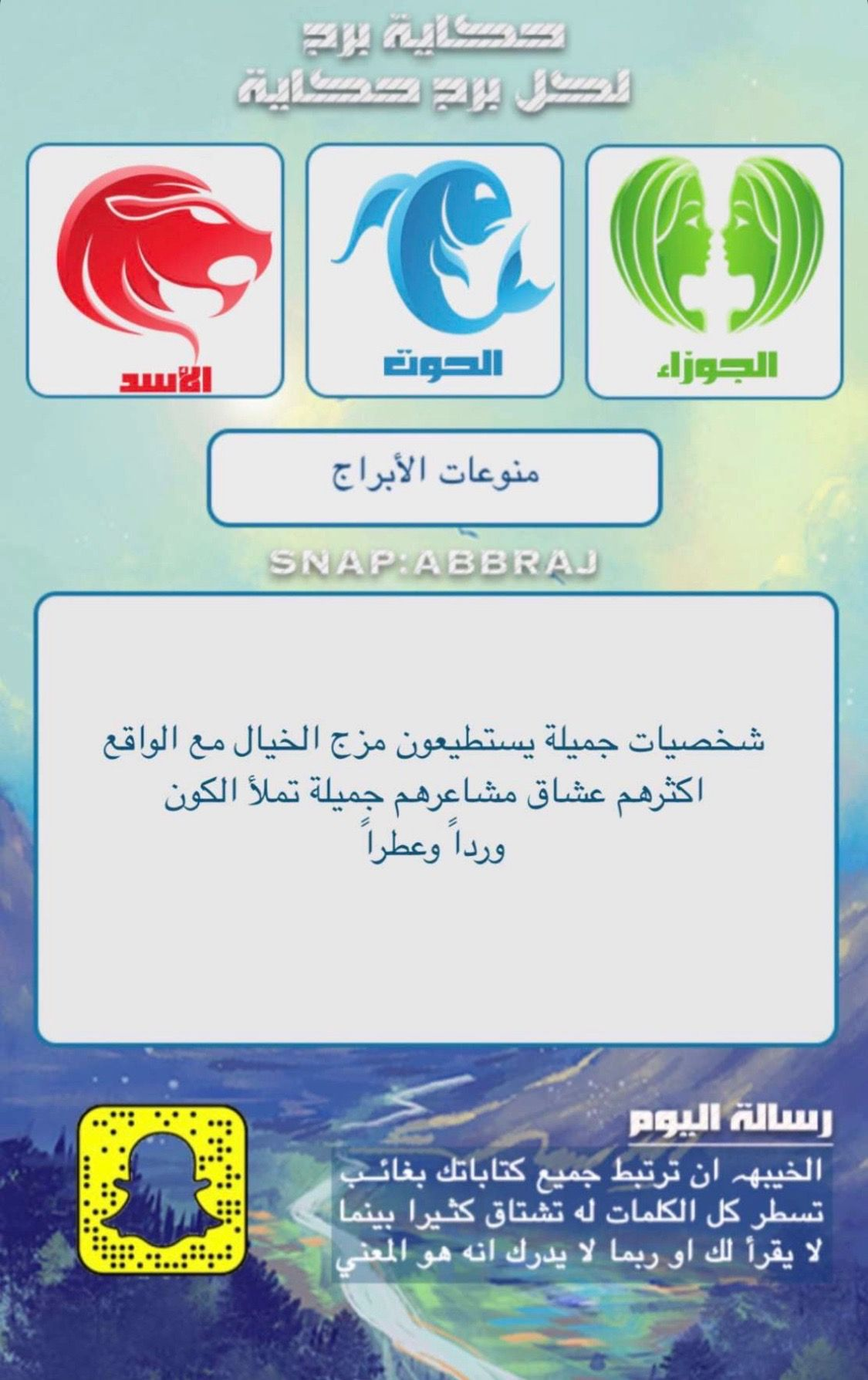 Pin By Alanoud On برج الحوت Magic Words Words Horoscope