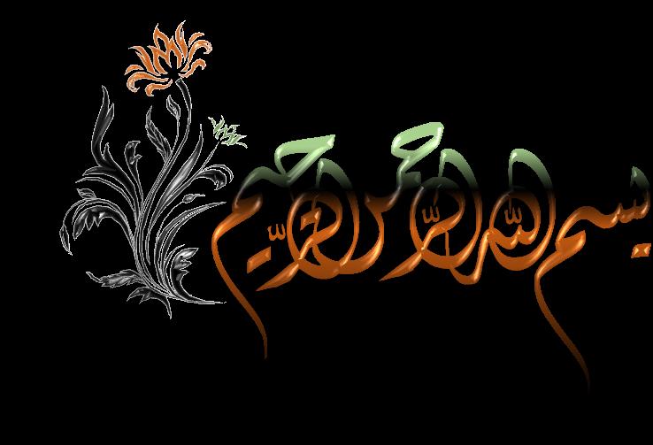 bismillah pg 9 Art & Islamic Graphics Islami sanat