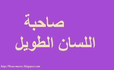 قصة بالدارجة المغربية صاحبة اللسان الطويل قصص بالدارجة المغربية Calligraphy Arabic Calligraphy