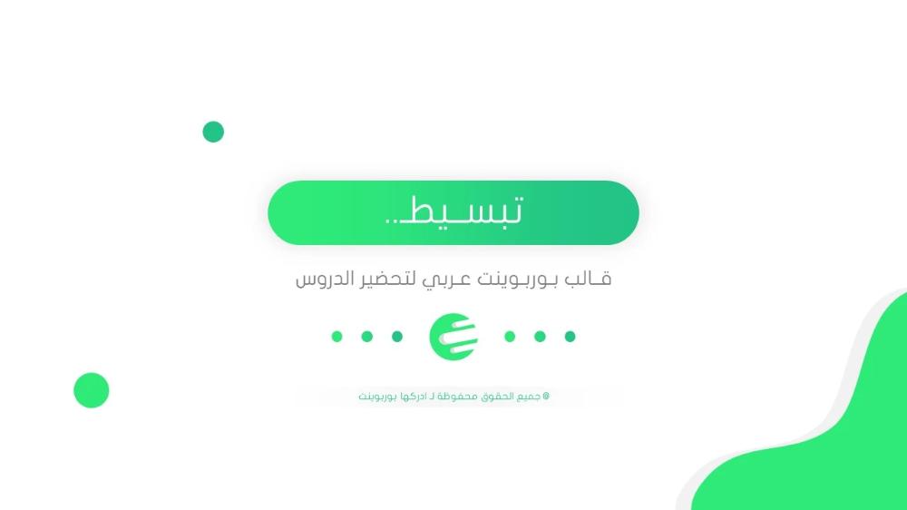 تبسيط أفضل عرض بوربوينت عربي مفرغ لعمل برزنتيشن Powerpoint Presentation Learn Arabic Alphabet Powerpoint Templates