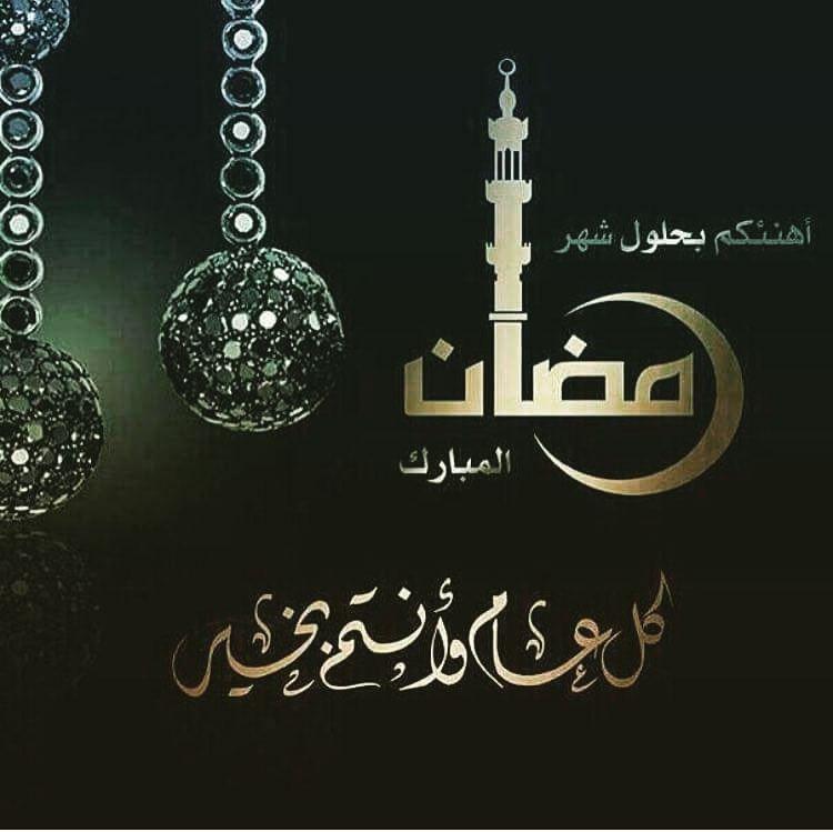 Pin By My Queen On دعاء Ramadan Decorations Ramadan Kareem Ramadan Quotes