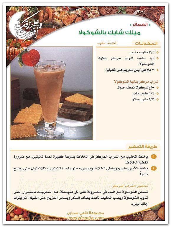 ميلك شيك الشوكولا Coffee Drink Recipes Sweet Crepes Recipe Recipes
