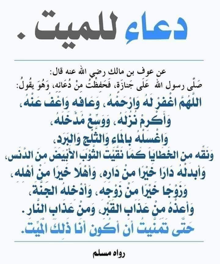 Pin By Meghelli Amina On I Love Allah Quran Islam The Prophet Miracles Hadith Heaven Prophets Faith Prayer Dua حكم وعبر احاديث الله اسلام قرآن دعاء Islamic Love Quotes Islamic Phrases Islamic