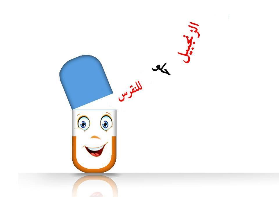 جنزابيل النقرس Daily Health Tips Health Tips Health