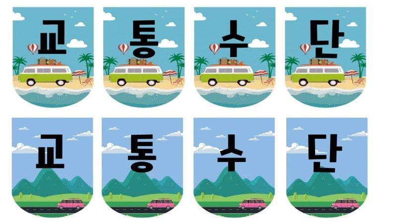 Photo of 교통기관,교통기관가랜드,8월환경구성,여름가랜드,여름환경구성,7월환경,8월환경,여름,어린이집,보육교사,유치원