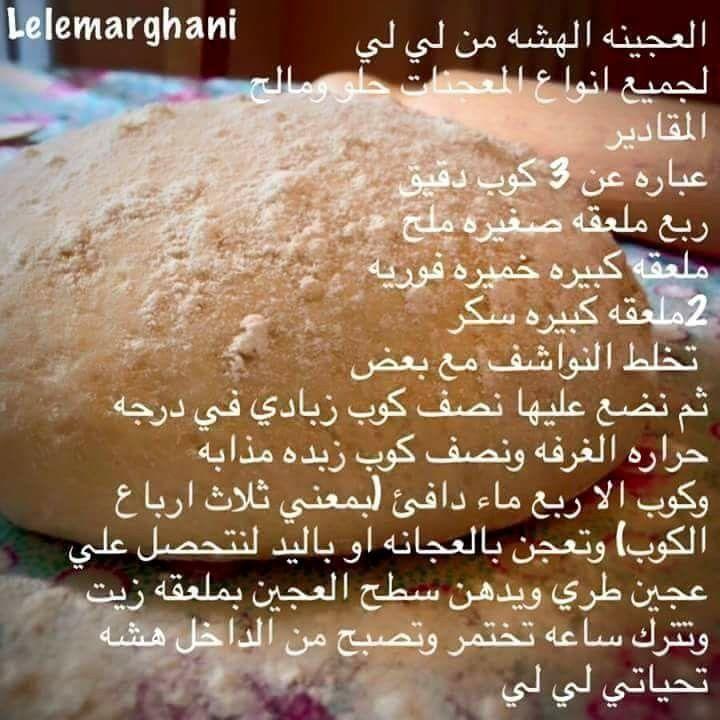Pin By Medhat Samy On وصفات مصورة Food Bread Yummy
