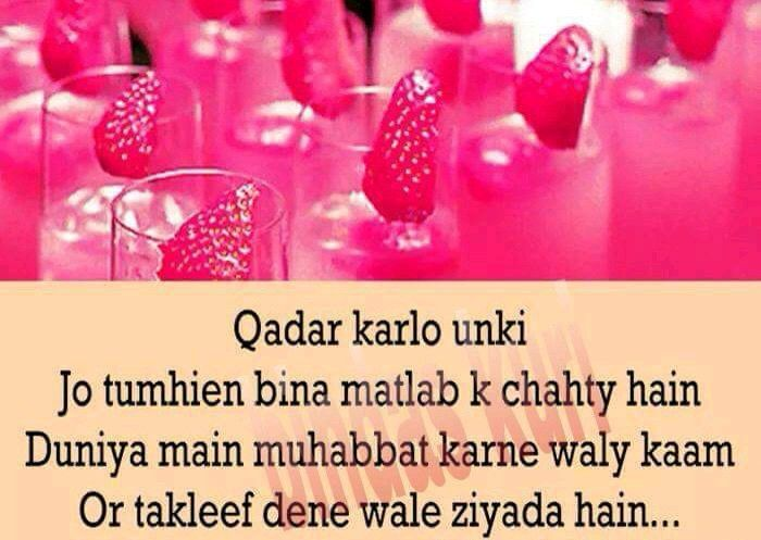 Pin by Salma Khan on Shayri | Pinterest | Poetry quotes