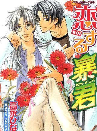 Koisuru Boukun OVA 1 (Anime) Download Anime, Manga