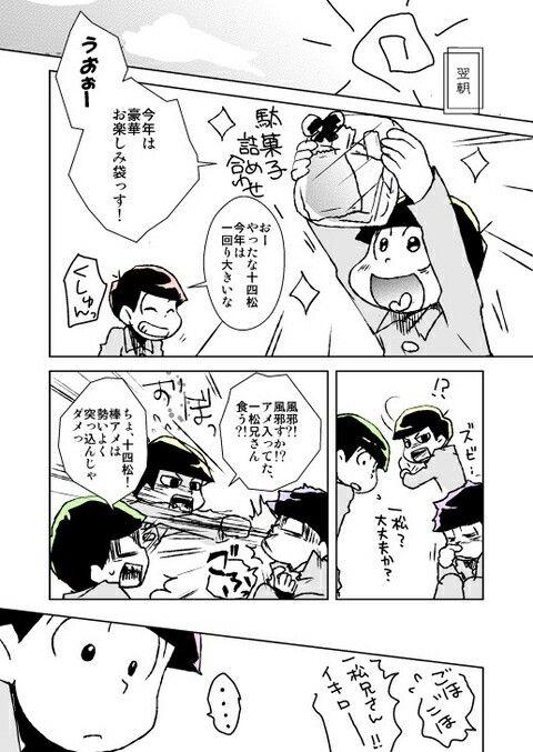 棒付き飴は突っ込んじゃダメ! 5/8
