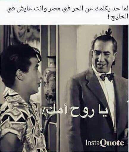 نكت مصرية Arabic Funny Funny Qoutes Funny Arabic Quotes