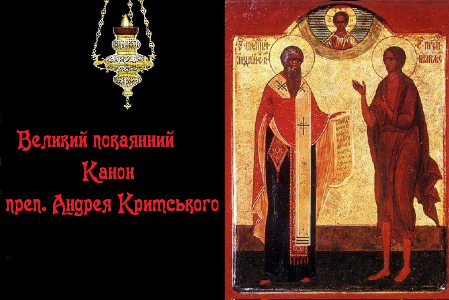 Унікальність великопосних Богослужень: Канон преп. Андрея Критського
