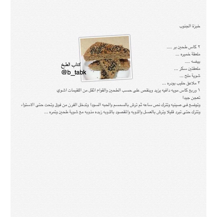 خبزة الجنوب Arabic Food Bakery Food