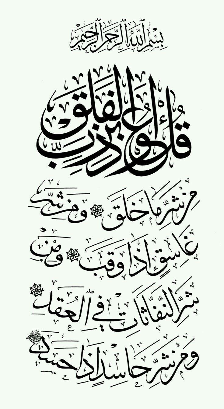 Pin by عاشقه الحياة on Stuff to buy Islamic calligraphy