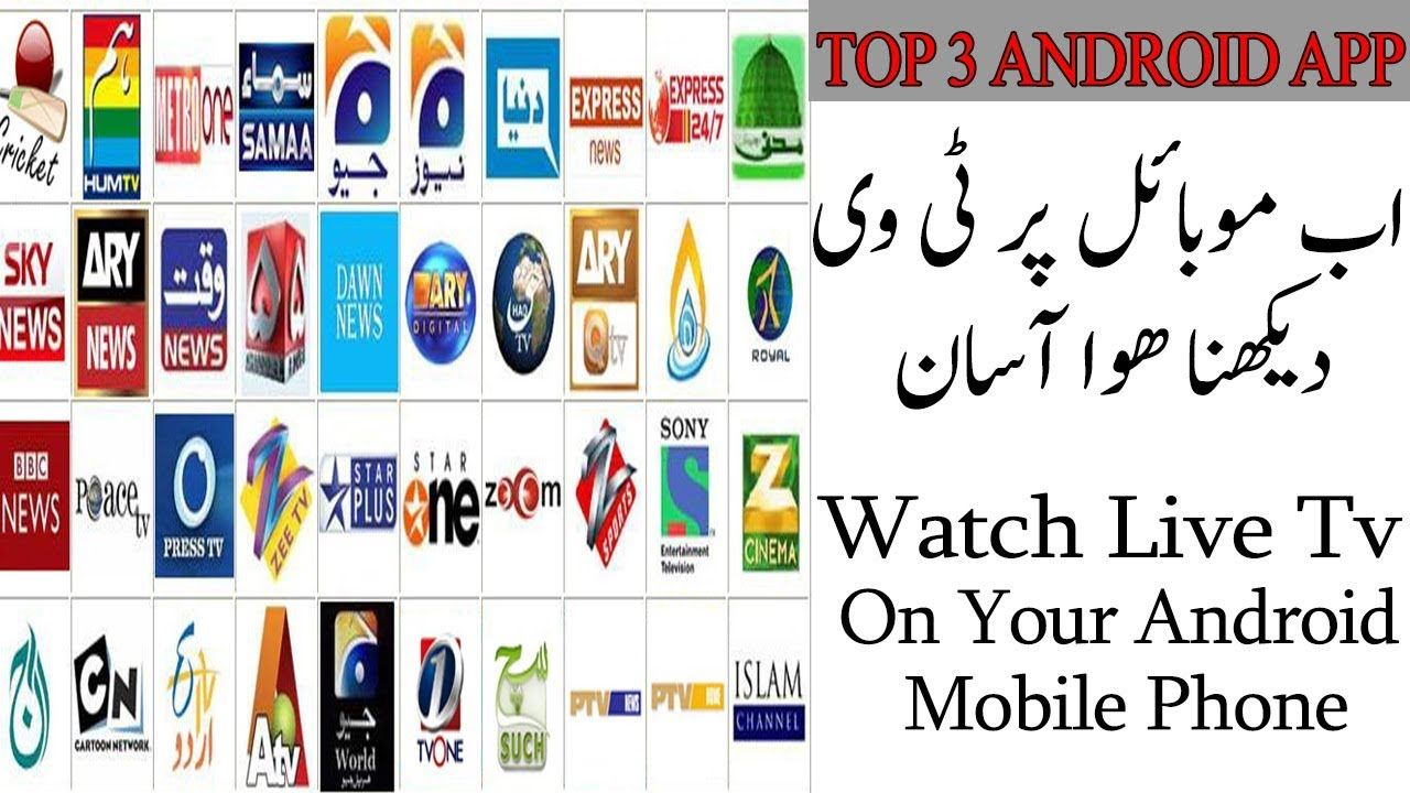 Top 3 Android App Watch Live Tv On Your Mobile Phone in