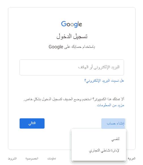كيفية انشاء حساب على جوجل بدون رقم هاتف Google Google Account