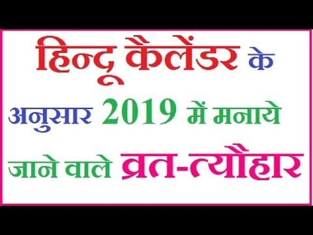Hindu Calendar Of 2019 With Festivals 2019 Calendar Template