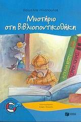 Μυστήριο στη βιβλιοποντικοθήκη, συγγραφέας: Βαγγέλης Ηλιόπουλος
