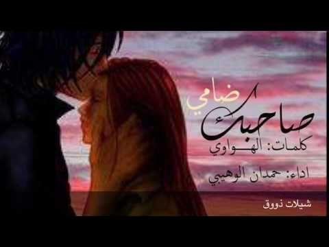 شيلة اماراتية ذوق صاحبك ضامي اكبر احلامي كلمات الهواوي اداء المبدع حمدان الوهيبي Youtube Movies Poster Art
