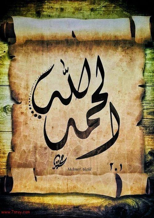 صور الحمد لله أجمل صور مكتوب عليها الحمد لله Islamic Calligraphy Islamic Wallpaper Arabic Calligraphy Art