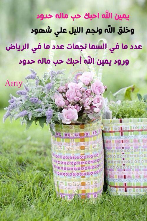 عليم الله احبك حب ماله حدود Thursday Greetings Good Day Quotes Basket